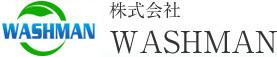 クリーニングのプロ集団WASHMAN